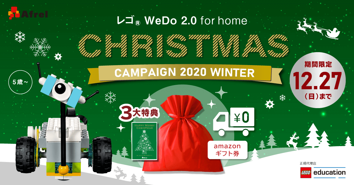 WeDo 2.0 for home クリスマスキャンペーン